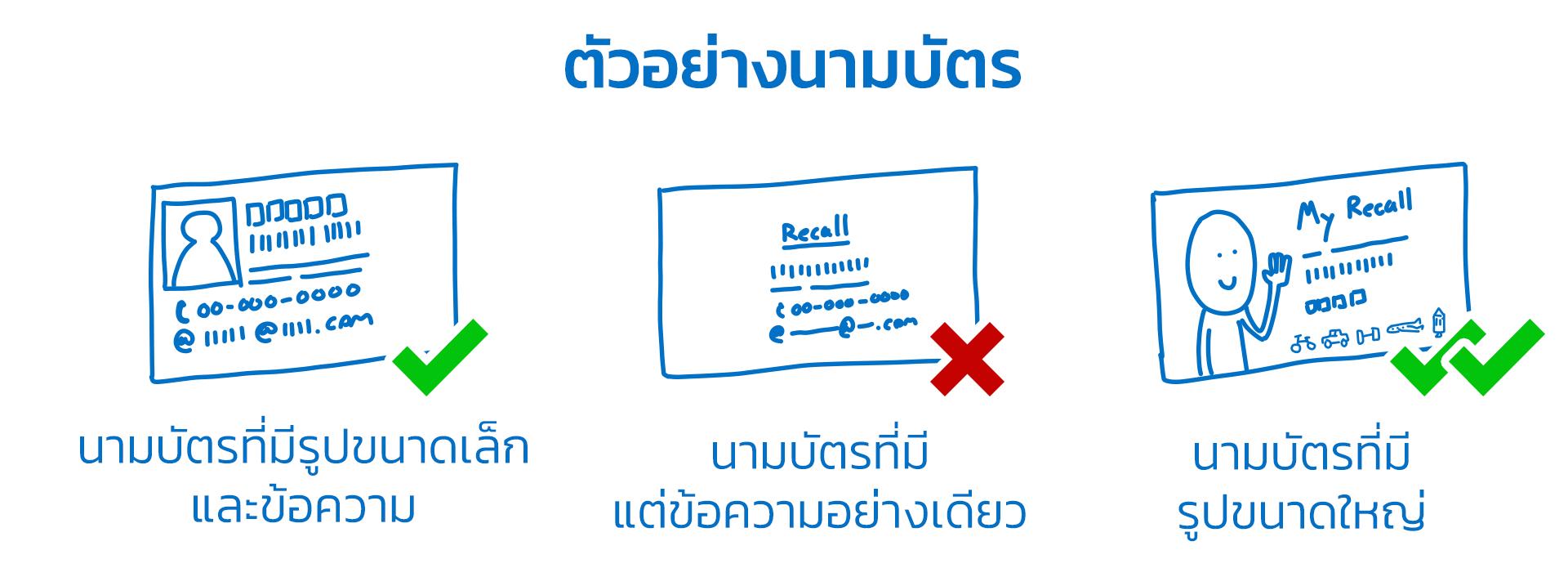 ตัวอย่างของนามบัตรที่เป็น AR Code