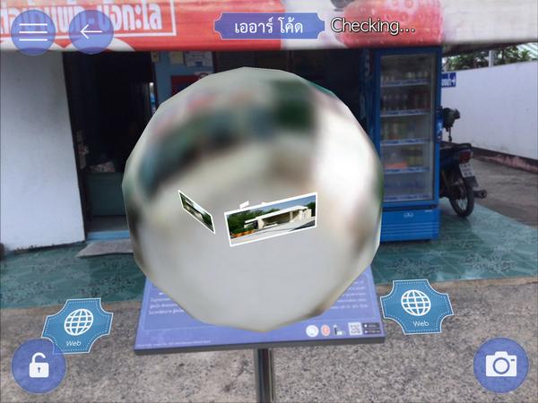 บางปู App รับทำ AR CODE รับผลิต AR CODE เออาร์ Augmented Reality เทคโนโลยี 0002