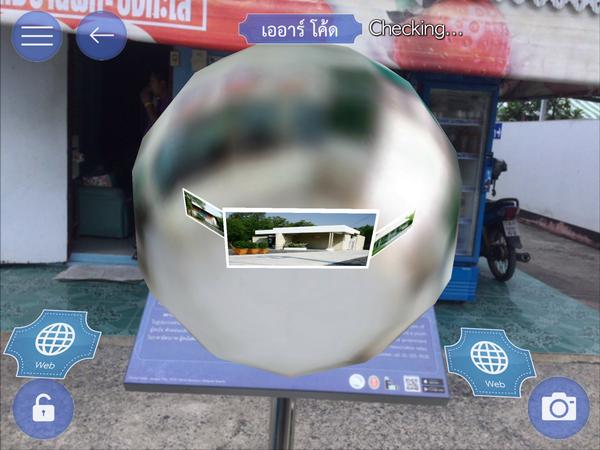 บางปู App รับทำ AR CODE รับผลิต AR CODE เออาร์ Augmented Reality เทคโนโลยี 0003