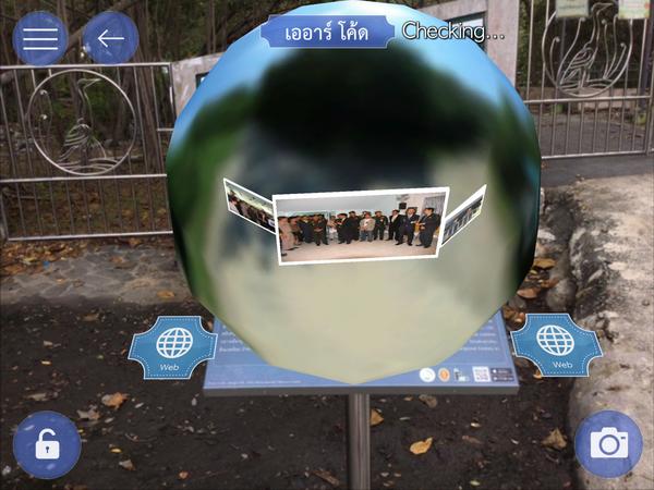 บางปู App รับทำ AR CODE รับผลิต AR CODE เออาร์ Augmented Reality เทคโนโลยี 0004
