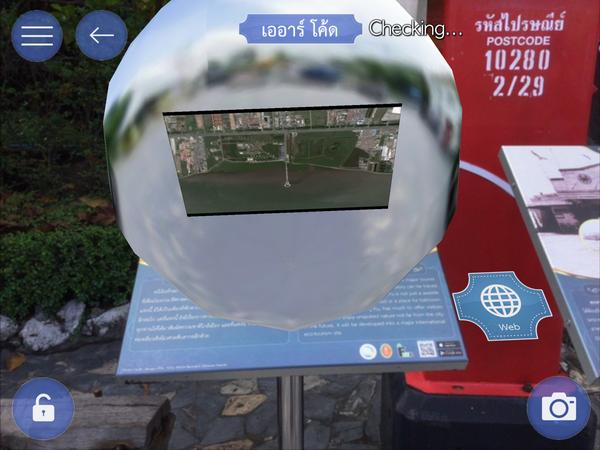 บางปู App รับทำ AR CODE รับผลิต AR CODE เออาร์ Augmented Reality เทคโนโลยี 0013