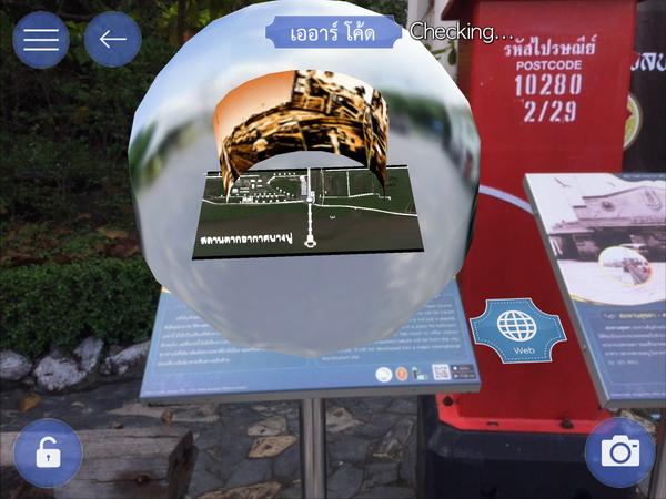 บางปู App รับทำ AR CODE รับผลิต AR CODE เออาร์ Augmented Reality เทคโนโลยี 0014