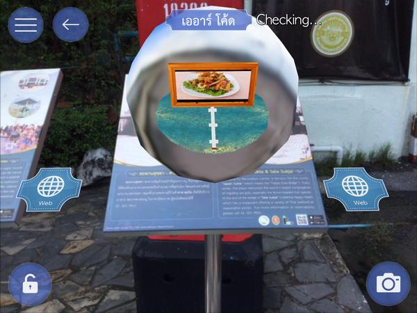 บางปู App รับทำ AR CODE รับผลิต AR CODE เออาร์ Augmented Reality เทคโนโลยี 0018