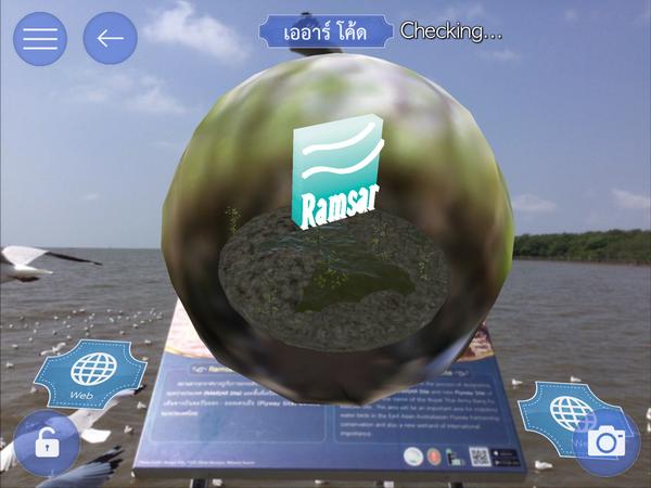 บางปู App รับทำ AR CODE รับผลิต AR CODE เออาร์ Augmented Reality เทคโนโลยี 0024