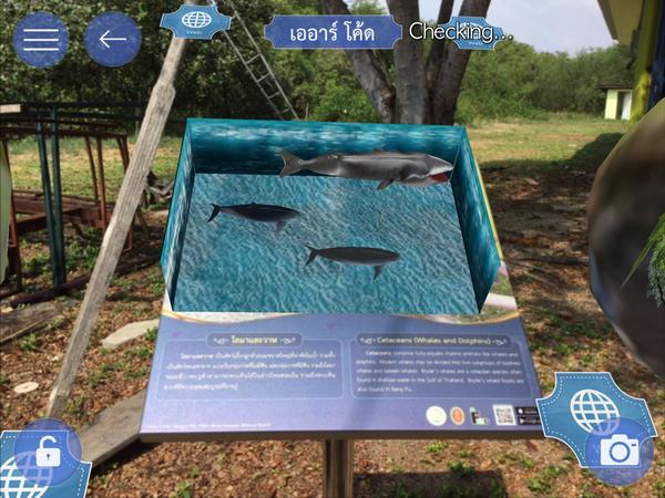 บางปู App รับทำ AR CODE รับผลิต AR CODE เออาร์ Augmented Reality เทคโนโลยี 0026