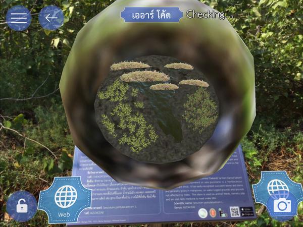 บางปู App รับทำ AR CODE รับผลิต AR CODE เออาร์ Augmented Reality เทคโนโลยี 0028