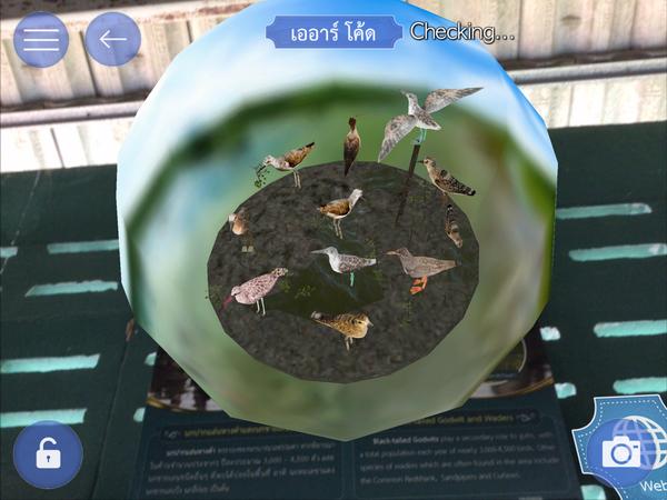 บางปู App รับทำ AR CODE รับผลิต AR CODE เออาร์ Augmented Reality เทคโนโลยี 0036