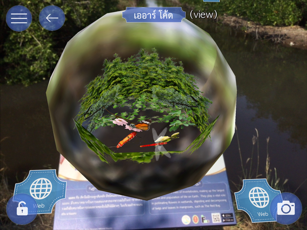 บางปู App รับทำ AR CODE รับผลิต AR CODE เออาร์ Augmented Reality เทคโนโลยี 0046