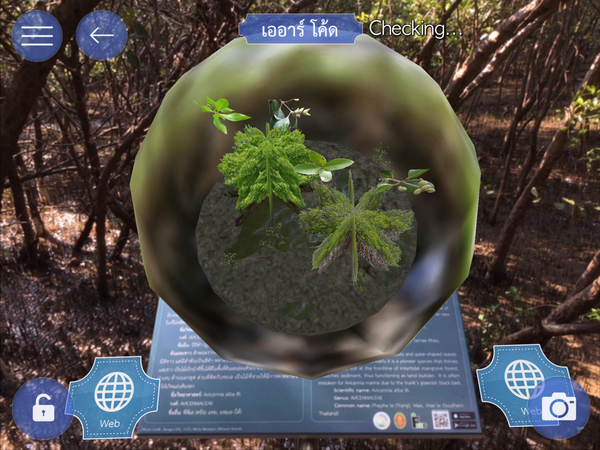 บางปู App รับทำ AR CODE รับผลิต AR CODE เออาร์ Augmented Reality เทคโนโลยี 0056