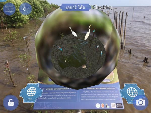 บางปู App รับทำ AR CODE รับผลิต AR CODE เออาร์ Augmented Reality เทคโนโลยี 0060