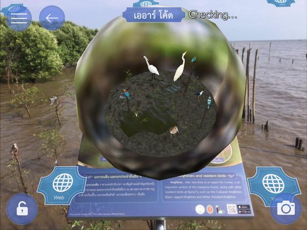 บางปู App รับทำ AR CODE รับผลิต AR CODE เออาร์ Augmented Reality เทคโนโลยี 0061