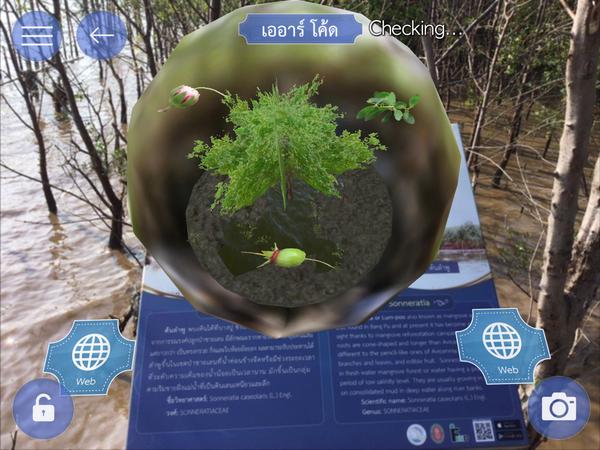 บางปู App รับทำ AR CODE รับผลิต AR CODE เออาร์ Augmented Reality เทคโนโลยี 0068