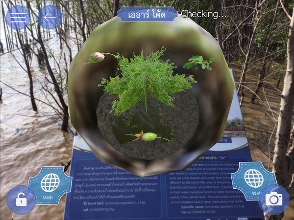 บางปู App รับทำ AR CODE รับผลิต AR CODE เออาร์ Augmented Reality เทคโนโลยี 0069