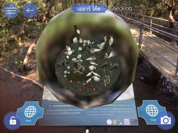 บางปู App รับทำ AR CODE รับผลิต AR CODE เออาร์ Augmented Reality เทคโนโลยี 0072