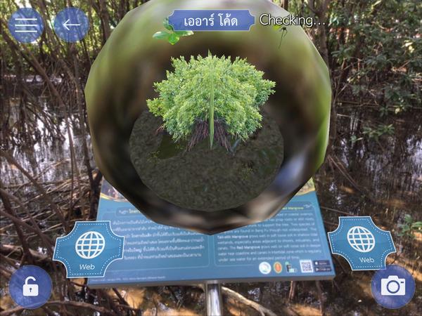 บางปู App รับทำ AR CODE รับผลิต AR CODE เออาร์ Augmented Reality เทคโนโลยี 0076