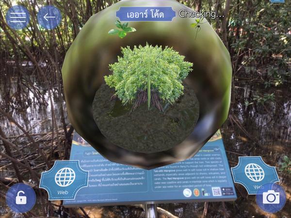บางปู App รับทำ AR CODE รับผลิต AR CODE เออาร์ Augmented Reality เทคโนโลยี 0077
