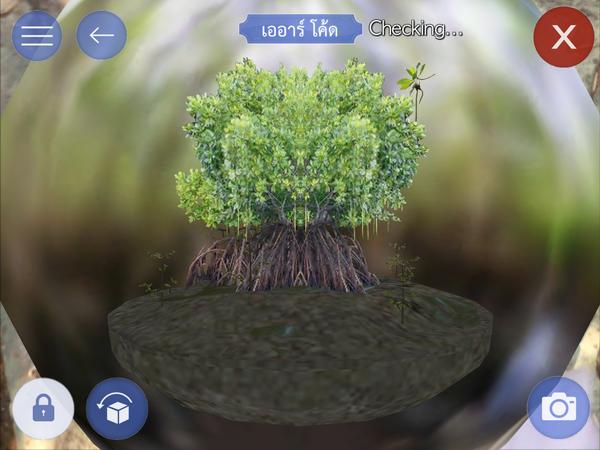 บางปู App รับทำ AR CODE รับผลิต AR CODE เออาร์ Augmented Reality เทคโนโลยี 0078