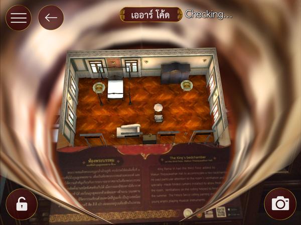 พญาไท App รับทำ AR CODE รับผลิต AR CODE เออาร์ Augmented Reality เทคโนโลยี 0828