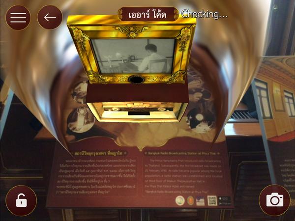 พญาไท App รับทำ AR CODE รับผลิต AR CODE เออาร์ Augmented Reality เทคโนโลยี 0829