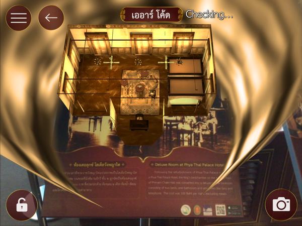 พญาไท App รับทำ AR CODE รับผลิต AR CODE เออาร์ Augmented Reality เทคโนโลยี 0830