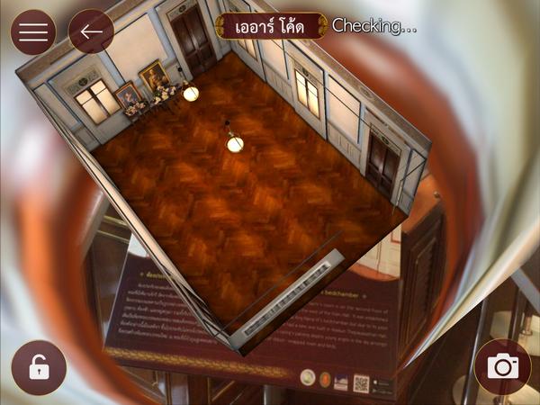 พญาไท App รับทำ AR CODE รับผลิต AR CODE เออาร์ Augmented Reality เทคโนโลยี 0831