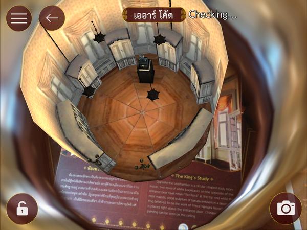 พญาไท App รับทำ AR CODE รับผลิต AR CODE เออาร์ Augmented Reality เทคโนโลยี 0832