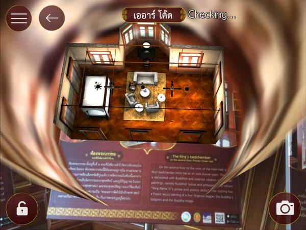 แอพพลิเคชั่น AR CODE (Augmented Reality) – พระราชวังพญาไท