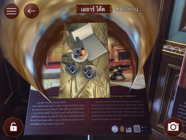 พญาไท App รับทำ AR CODE รับผลิต AR CODE เออาร์ Augmented Reality เทคโนโลยี 0834