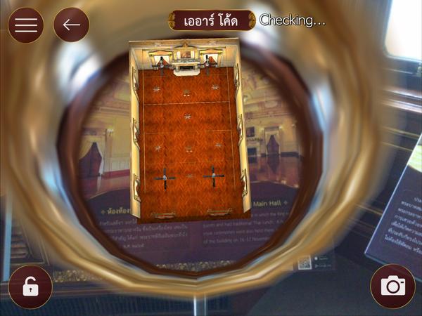 พญาไท App รับทำ AR CODE รับผลิต AR CODE เออาร์ Augmented Reality เทคโนโลยี 0835
