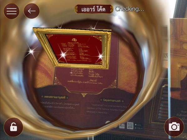 พญาไท App รับทำ AR CODE รับผลิต AR CODE เออาร์ Augmented Reality เทคโนโลยี 0836