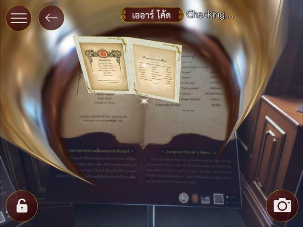 พญาไท App รับทำ AR CODE รับผลิต AR CODE เออาร์ Augmented Reality เทคโนโลยี 0837