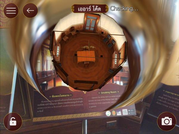 พญาไท App รับทำ AR CODE รับผลิต AR CODE เออาร์ Augmented Reality เทคโนโลยี 0838