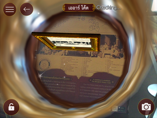 พญาไท App รับทำ AR CODE รับผลิต AR CODE เออาร์ Augmented Reality เทคโนโลยี 0841