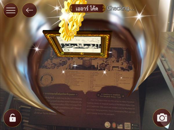 พญาไท App รับทำ AR CODE รับผลิต AR CODE เออาร์ Augmented Reality เทคโนโลยี 0842