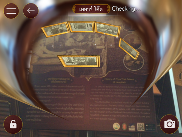 พญาไท App รับทำ AR CODE รับผลิต AR CODE เออาร์ Augmented Reality เทคโนโลยี 0843