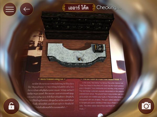 พญาไท App รับทำ AR CODE รับผลิต AR CODE เออาร์ Augmented Reality เทคโนโลยี 0846