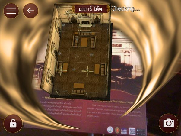 พญาไท App รับทำ AR CODE รับผลิต AR CODE เออาร์ Augmented Reality เทคโนโลยี 0851