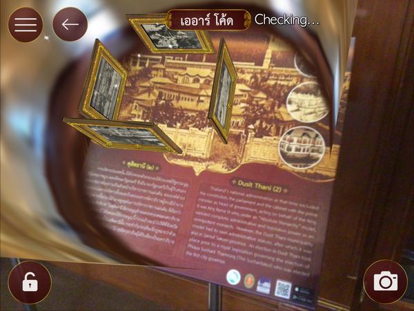 พญาไท App รับทำ AR CODE รับผลิต AR CODE เออาร์ Augmented Reality เทคโนโลยี 0855