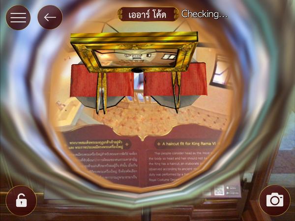 พญาไท App รับทำ AR CODE รับผลิต AR CODE เออาร์ Augmented Reality เทคโนโลยี 0857