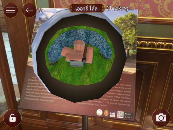 พญาไท App รับทำ AR CODE รับผลิต AR CODE เออาร์ Augmented Reality เทคโนโลยี 0858