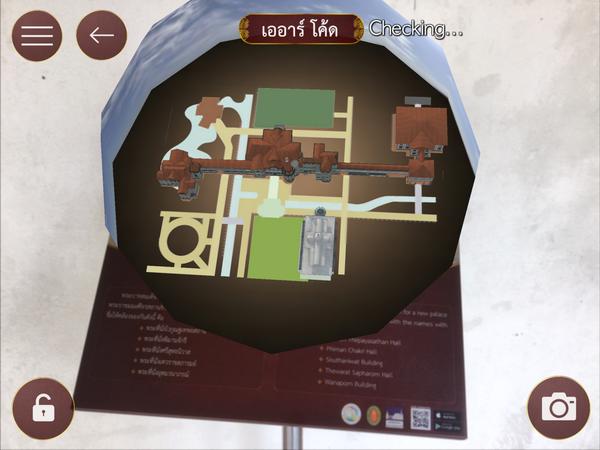 พญาไท App รับทำ AR CODE รับผลิต AR CODE เออาร์ Augmented Reality เทคโนโลยี 0862