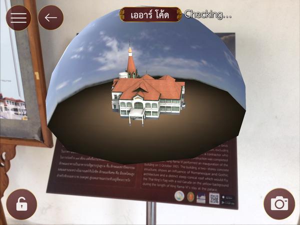 พญาไท App รับทำ AR CODE รับผลิต AR CODE เออาร์ Augmented Reality เทคโนโลยี 0863