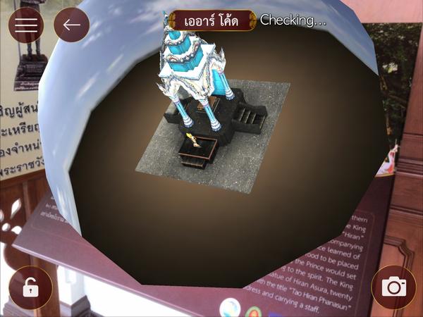 พญาไท App รับทำ AR CODE รับผลิต AR CODE เออาร์ Augmented Reality เทคโนโลยี 0867