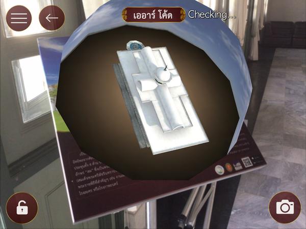 พญาไท App รับทำ AR CODE รับผลิต AR CODE เออาร์ Augmented Reality เทคโนโลยี 0869