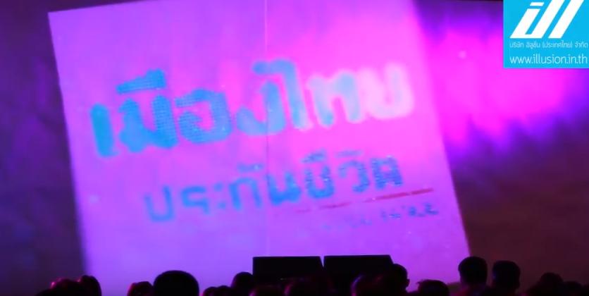 3D Mapping – เมืองไทยประกันชีวิต