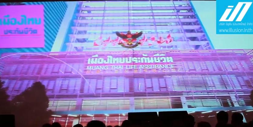 รับทำ วีดีโอ 3 ดี แมพปิ้ง 3D MAPPING เมืองไทยประกันชีวิต 2