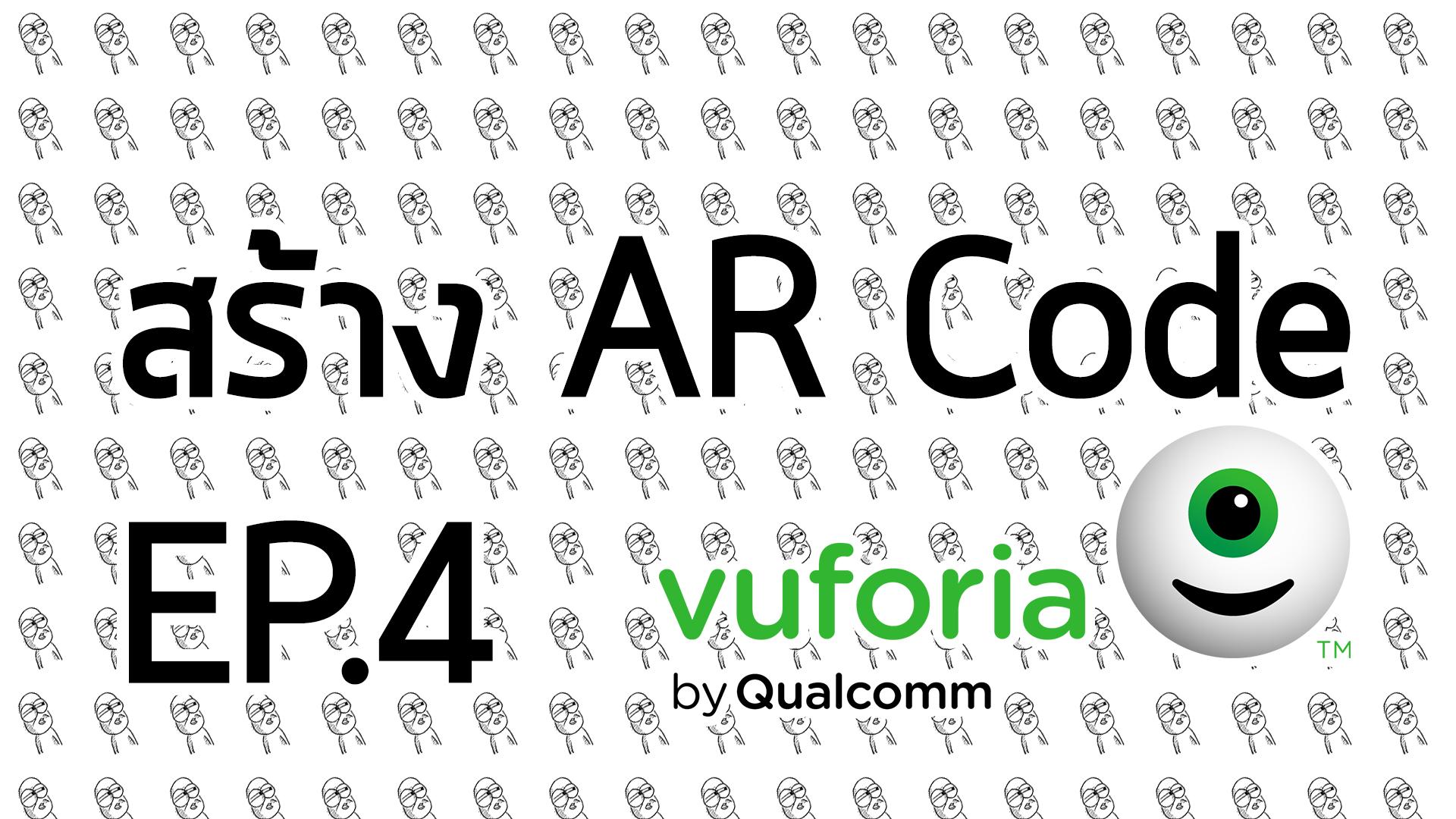สอนการสร้าง AR CODE เล่นวีดีโอ ด้วย VUFORIA EP.4