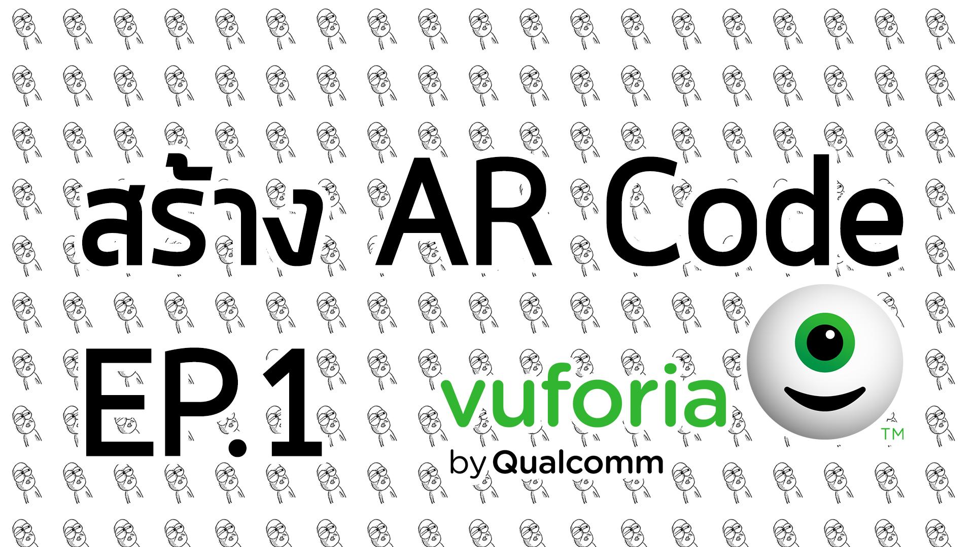 สอนการสร้าง AR CODE ด้วย VUFORIA EP.1