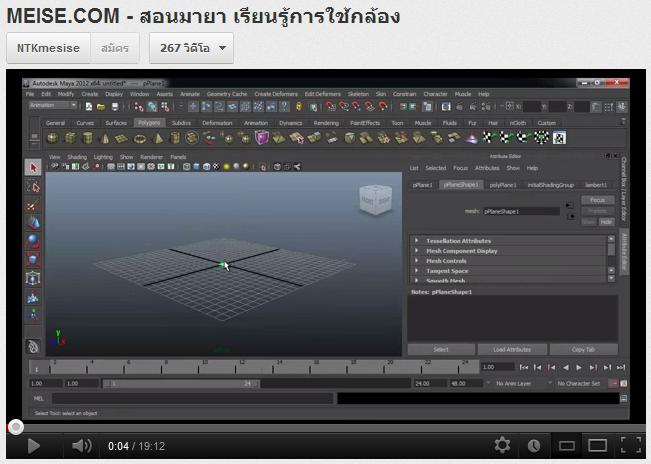 MEISE.COM – สอนมายา เรียนรู้การใช้กล้อง