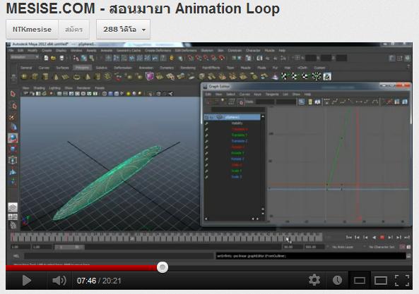 MESISE.COM – สอนมายา Animation Loop